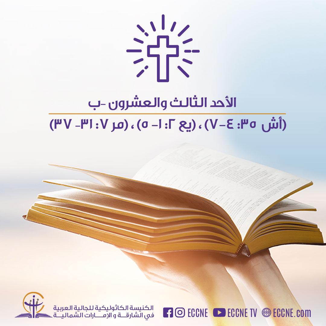 Bible-Meditation-web-01
